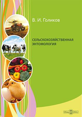 Сельскохозяйственная энтомология: учебное пособие