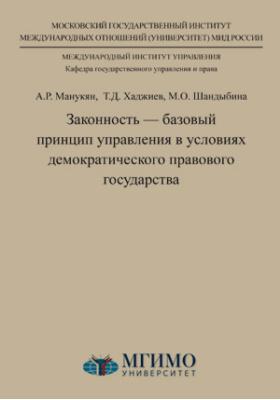 Законность-базовый принцип управления в условиях демократического правового государства. Сборник научных трудов