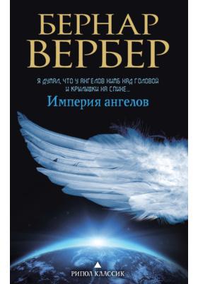 Империя ангелов: художественная литература