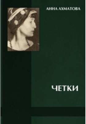 Чётки (Сборник стихов)
