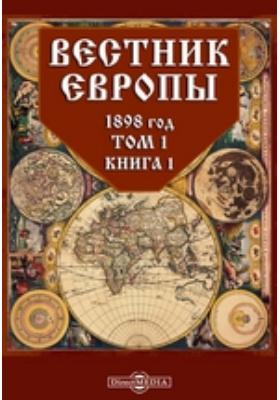 Вестник Европы. 1898. Т. 1, Книга 1, Январь