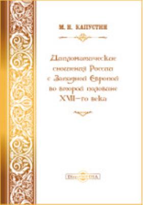 Дипломатические сношения России с Западною Европою во второй половине XVII века