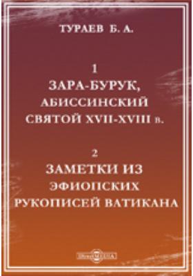 1) Зара-Бурук, абиссинский святой XVII-XVIII в. 2) Заметки из эфиопских рукописей Ватикана