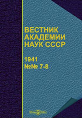 Вестник Академии наук СССР: журнал. 1941. № 7-8. 1941 г