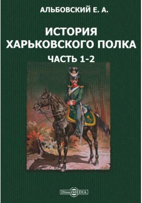 История Харьковского полка, Ч. 1-2