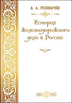 История железнодорожного дела в России: публицистика
