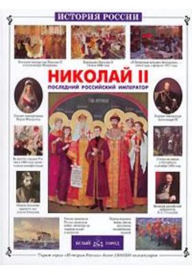 Николай II : Последний российский император