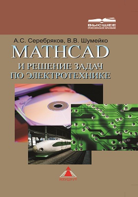 MATHCAD и решение задач электротехники: учебное пособие для вузов ж.-д. транспорта