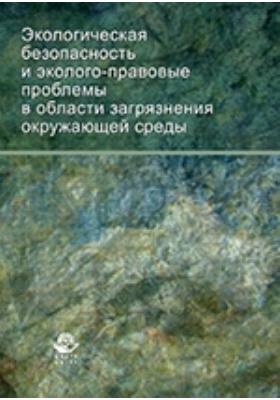 Экологическая безопасность и эколого-правовые проблемы в области загрязнения окружающей среды: учебное пособие