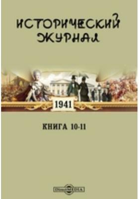Исторический журнал: газета. 1941. Кн. 10-11. 1941
