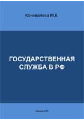 Государственная служба в РФ