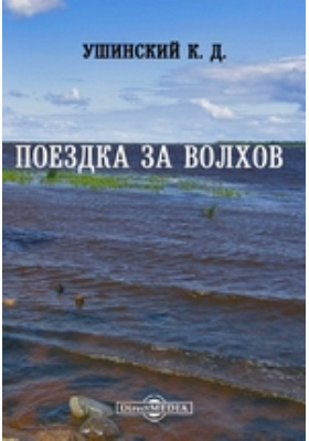 Поездка за Волхов