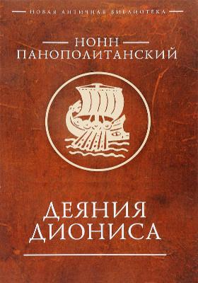 Деяния Диониса: художественная литература