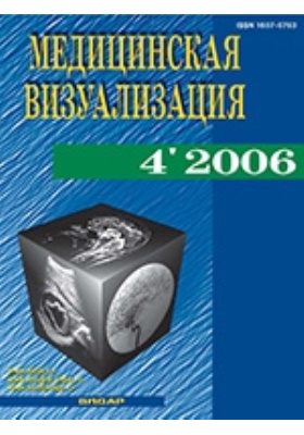 Медицинская визуализация. 2006. № 4