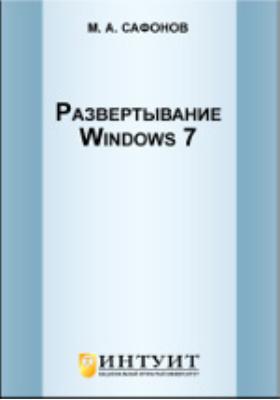 Развертывание Windows 7: курс лекций