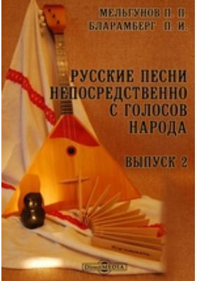 Русские песни непосредственно с голосов народа: художественная литература. Выпуск 2