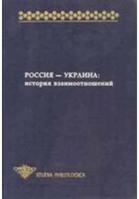 Россия — Украина: история взаимоотношений