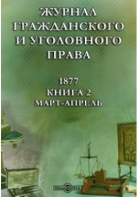 Журнал гражданского и уголовного права. 1877. Книга 2, Март-апрель