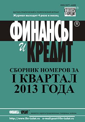 Финансы и кредит = Finance & credit: журнал. 2013. № 1/8