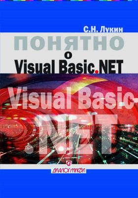 Понятно о Visual Basic .NET: самоучитель