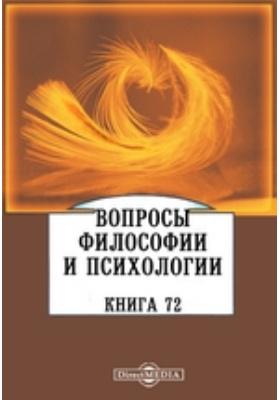 Вопросы философии и психологии. 1904. Книга 72