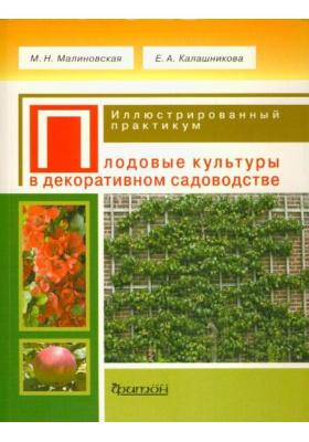 Плодовые культуры в декоративном садоводстве : Иллюстрированный практикум