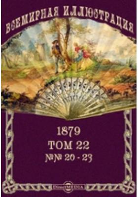 Всемирная иллюстрация: журнал. 1879. Том 22, №№ 20-23