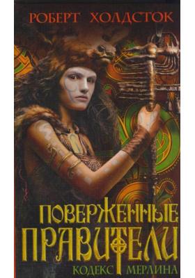 Поверженные правители = The Broken Kings : Роман