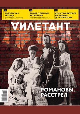 Дилетант: журнал. 2018. № 32. август