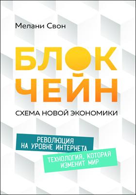 Блокчейн : схема новой экономики: монография