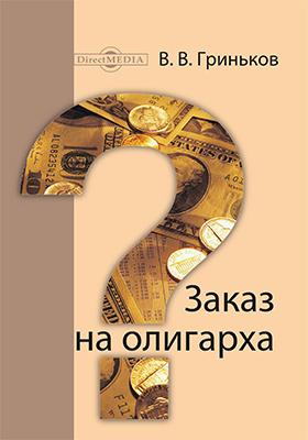 Заказ на олигарха : роман: художественная литература