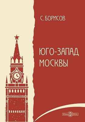 Юго-Запад Москвы: публицистика