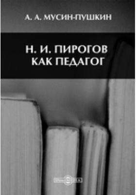 Н. И. Пирогов, как педагог