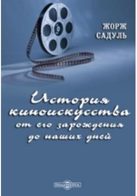 История киноискусства от его зарождения до наших дней