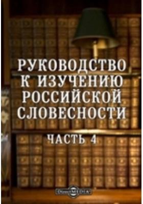 Руководство к изучению российской словесности: практическое пособие, Ч. 4. История литературы
