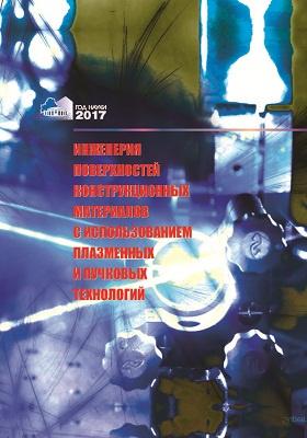 Инженерия поверхностей конструкционных материалов с использованием плазменных и пучковых технологий: монография