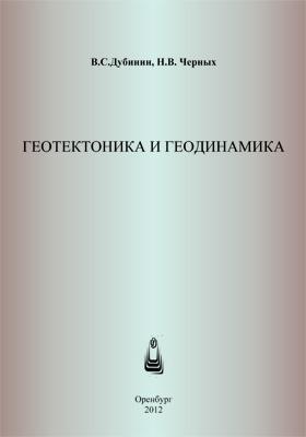 Геотектоника и геодинамика: учебное пособие