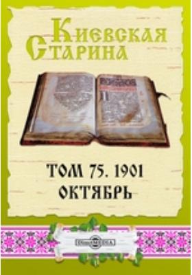 Киевская Старина. 1901. Т. 75, Октябрь