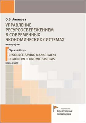 Управление ресурсосбережением в современных экономических системах = Resource-saving management in modern economic systems : монография
