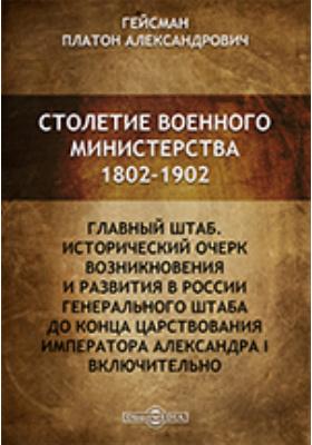 Столетие военного министерства. 1802 - 1902. IV Отделение 1. Главный ш...