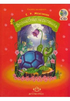 Волшебная черепашка (+CD) : Добрые сказки и необыкновенные истории
