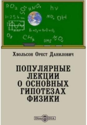 Популярные лекции о основных гипотезах физики