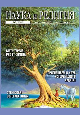 Наука и Религия: журнал. 2018. № 10