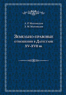 Земельно-правовые отношения в Дагестане XV–XVII вв.: монография
