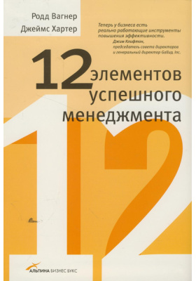 12 элементов успешного менеджмента = 12. The Elements of Great Managing