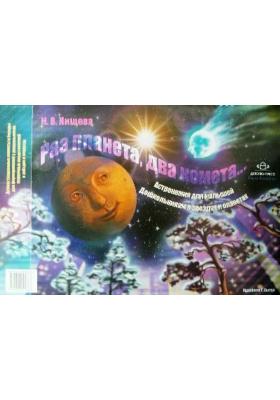 Раз планета, два комета.. : Демонстрационные плакаты и беседы для формирования у дошкольников первичных представлений о звездах и планетах