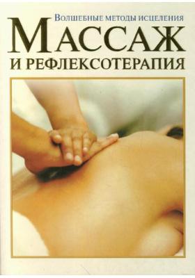 Массаж и рефлексотерапия. Волшебные методы исцеления = El libro del masaje
