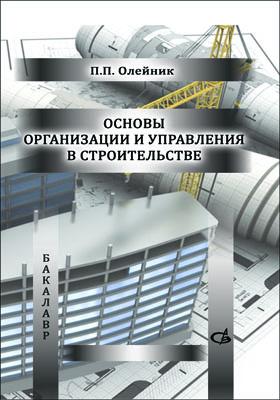 Основы организации и управления в строительстве: учебник