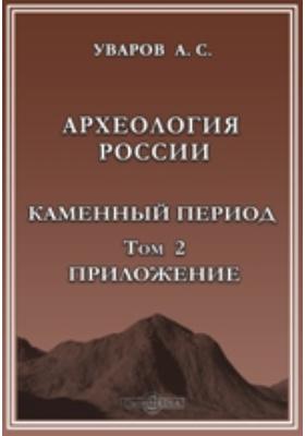 Археология России. Каменный период: монография. Т. 2. Приложение