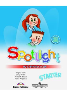 Spotlight Starter. Workbook = Английский язык. Рабочая тетрадь : К учебнику для начинающих. 5-е издание